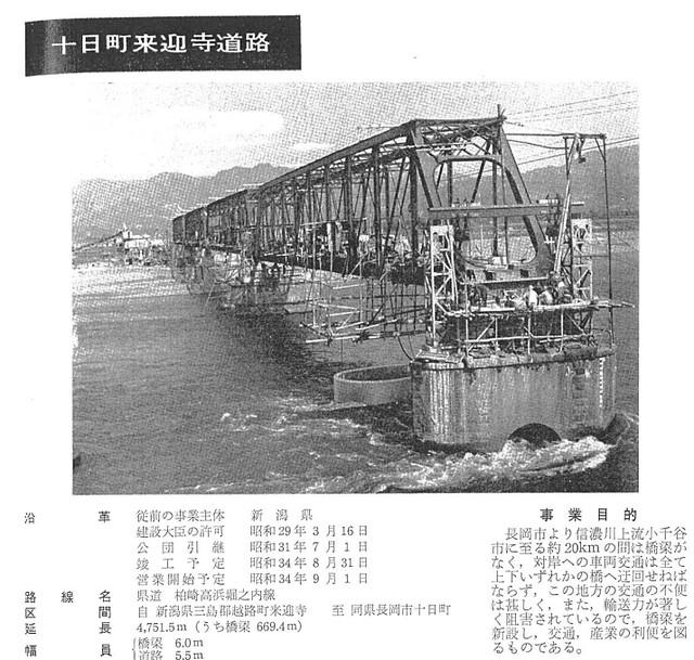 越路橋「有料道路踏切」 (1)