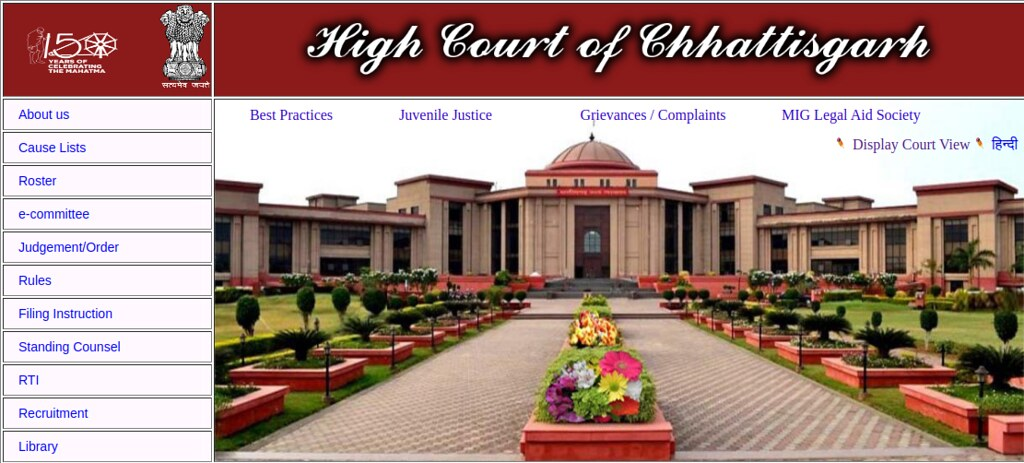 CG High Court Result 2020 - यहां देखें (cghighcourt.nic.in)