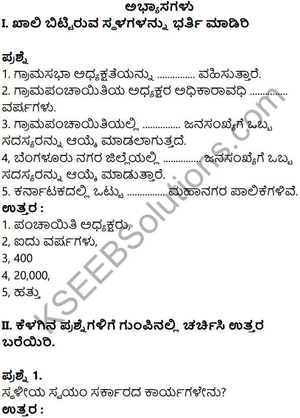 KSEEB Solutions for Class 8 Political Science Chapter 4 Sthaliya Sarkaragalu in Kannada 1