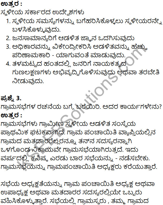 KSEEB Solutions for Class 8 Political Science Chapter 4 Sthaliya Sarkaragalu in Kannada 14
