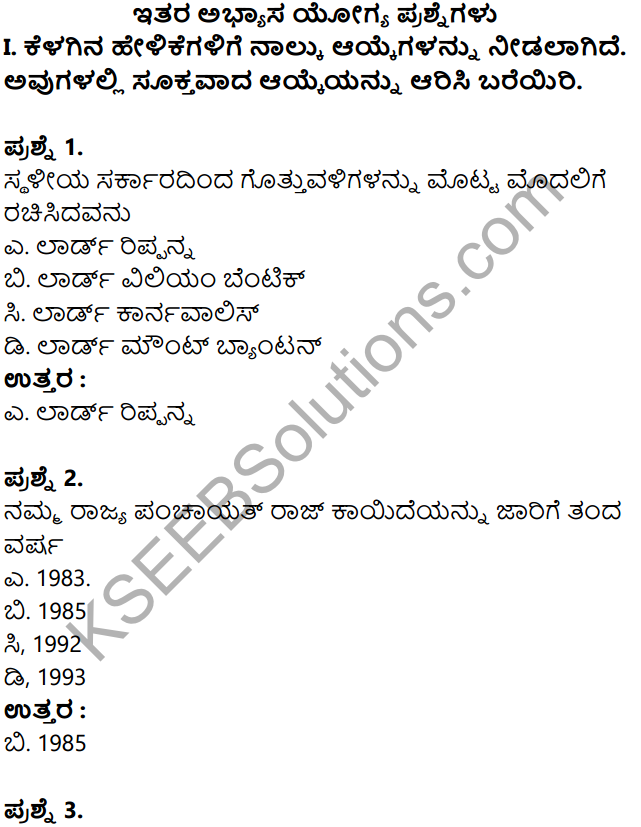 KSEEB Solutions for Class 8 Political Science Chapter 4 Sthaliya Sarkaragalu in Kannada 9