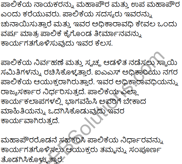 KSEEB Solutions for Class 8 Political Science Chapter 4 Sthaliya Sarkaragalu in Kannada 8
