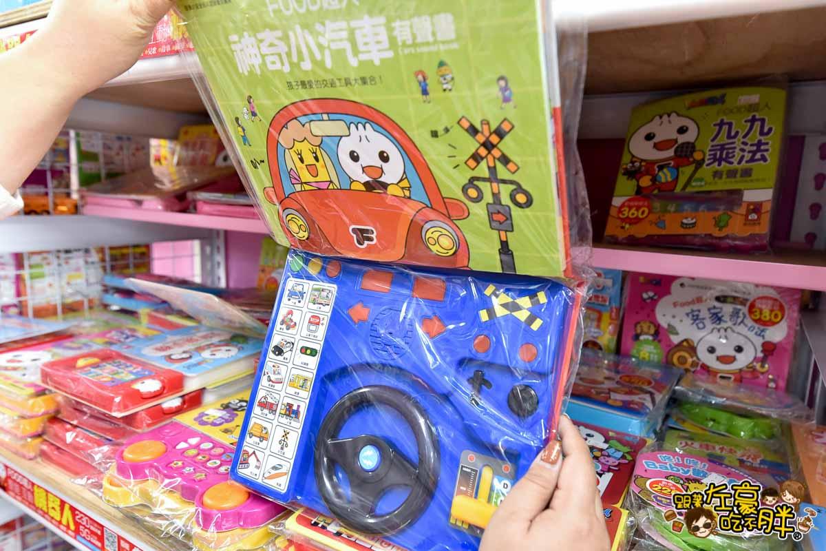 2020亞細亞toys批發家族-119