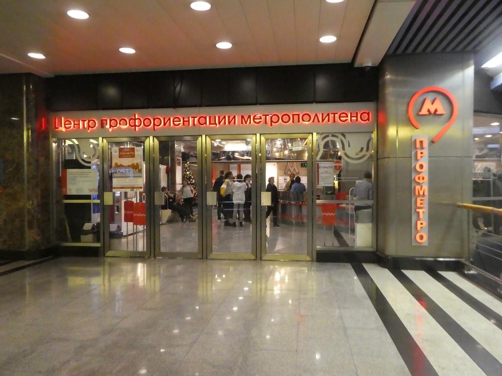 Moscow Metro Museum