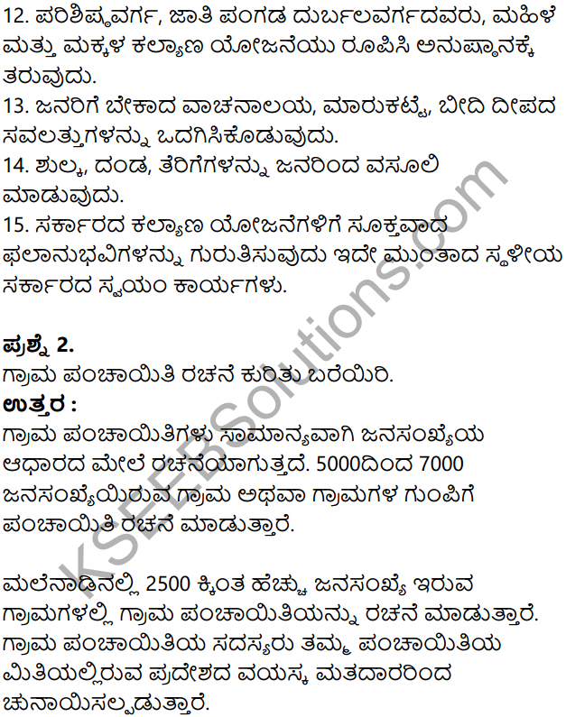 KSEEB Solutions for Class 8 Political Science Chapter 4 Sthaliya Sarkaragalu in Kannada 3