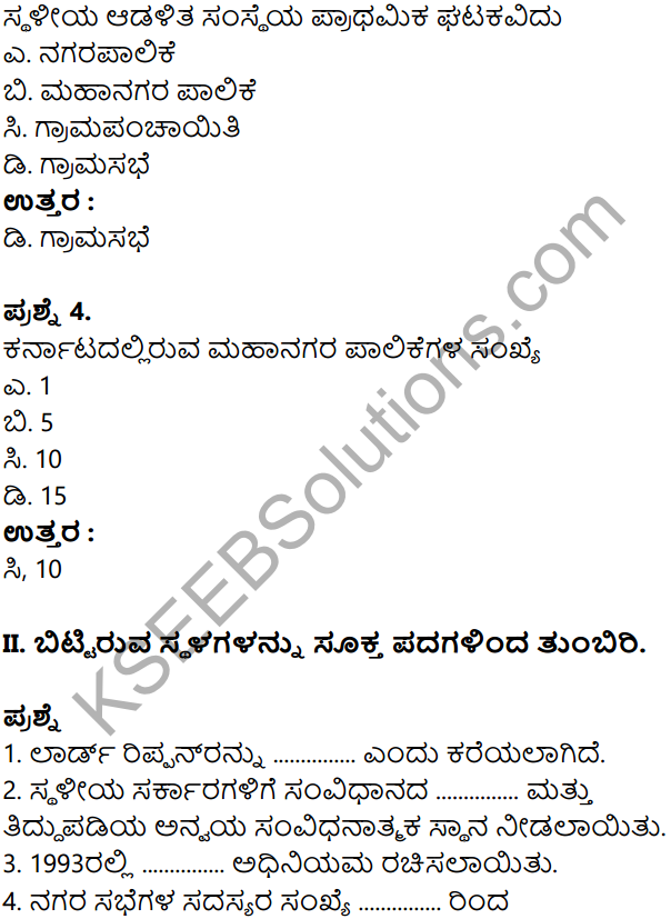 KSEEB Solutions for Class 8 Political Science Chapter 4 Sthaliya Sarkaragalu in Kannada 10