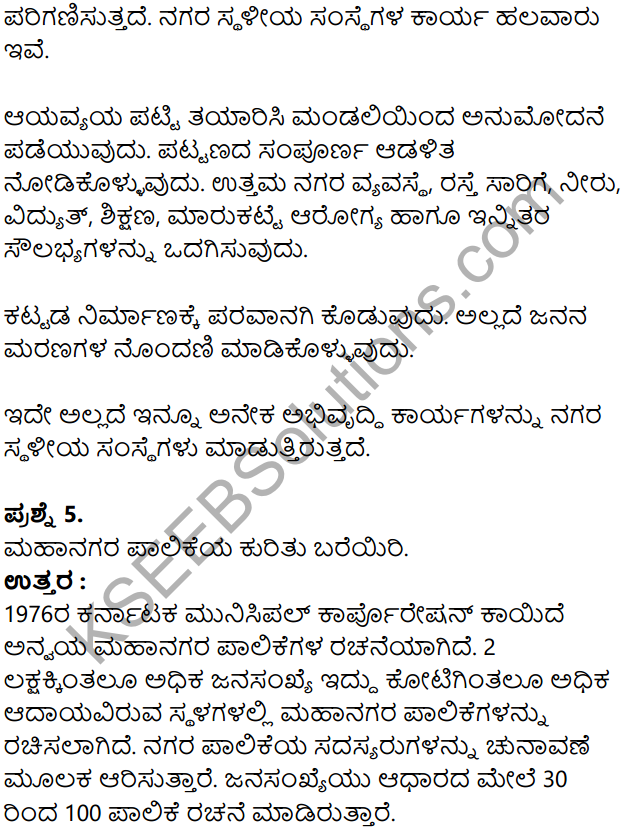 KSEEB Solutions for Class 8 Political Science Chapter 4 Sthaliya Sarkaragalu in Kannada 6