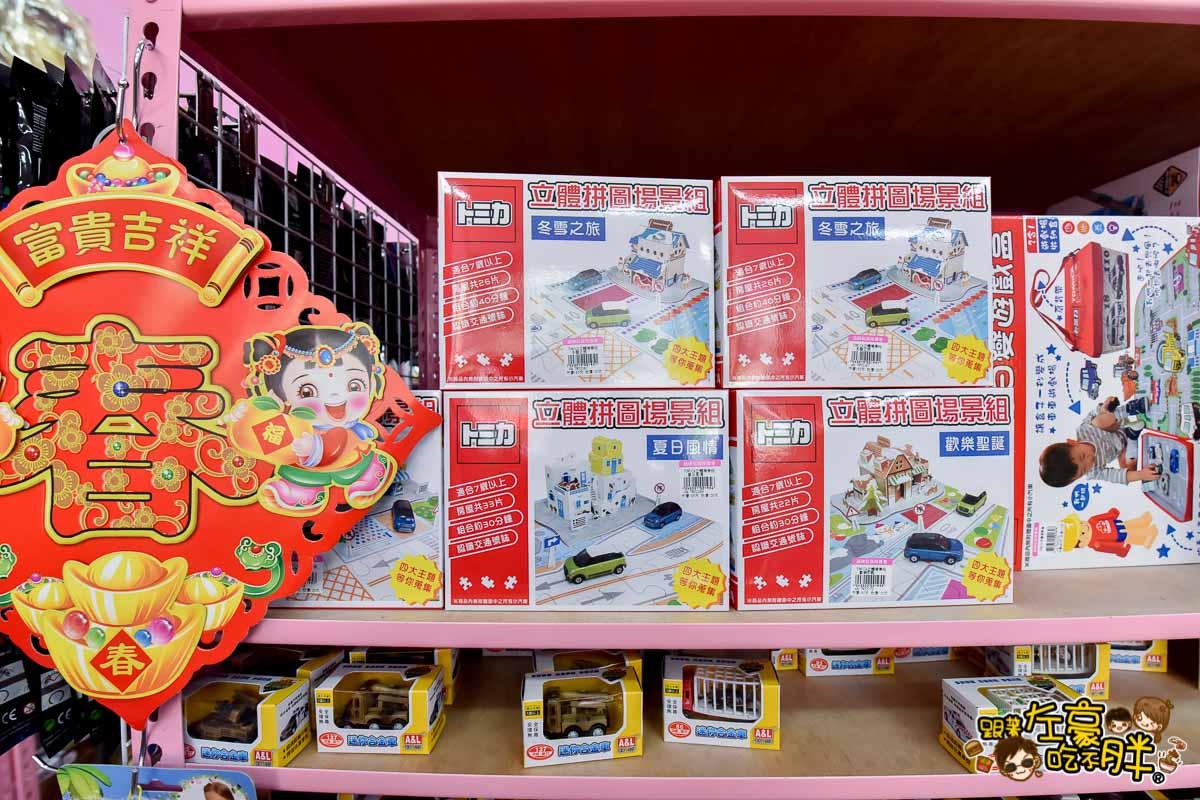 2020亞細亞toys批發家族-149