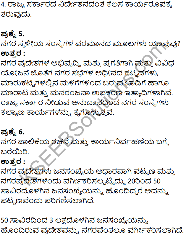 KSEEB Solutions for Class 8 Political Science Chapter 4 Sthaliya Sarkaragalu in Kannada 16