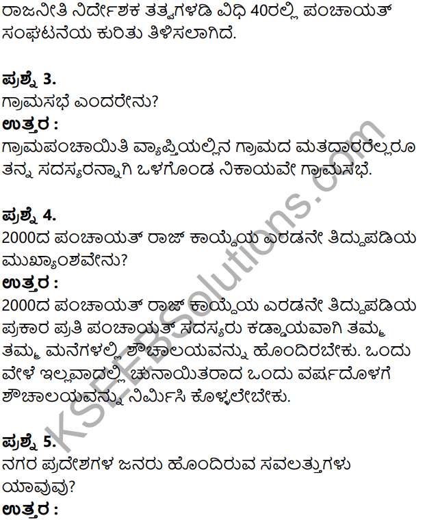 KSEEB Solutions for Class 8 Political Science Chapter 4 Sthaliya Sarkaragalu in Kannada 12
