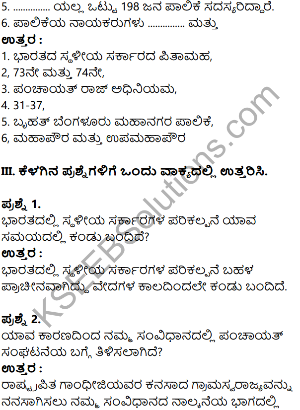 KSEEB Solutions for Class 8 Political Science Chapter 4 Sthaliya Sarkaragalu in Kannada 11