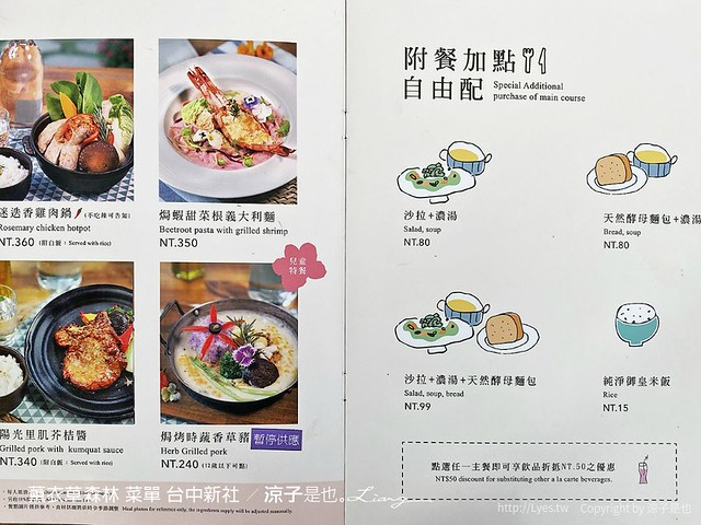 薰衣草森林 菜單 台中新社