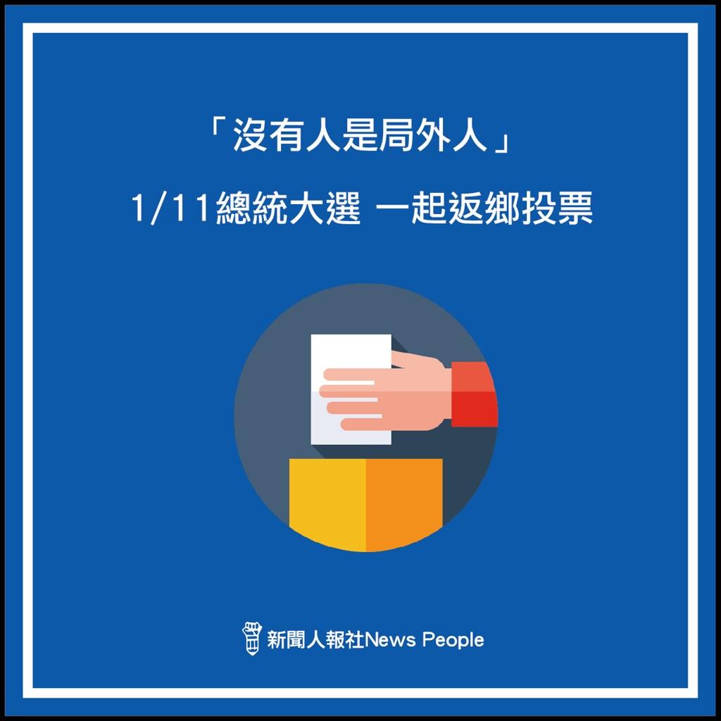 2020總統大選(6)-02