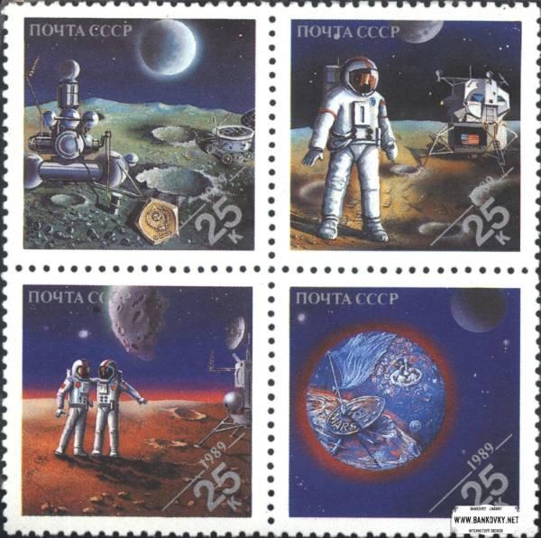 Známky Sovietsky zväz 1989 Vesmír