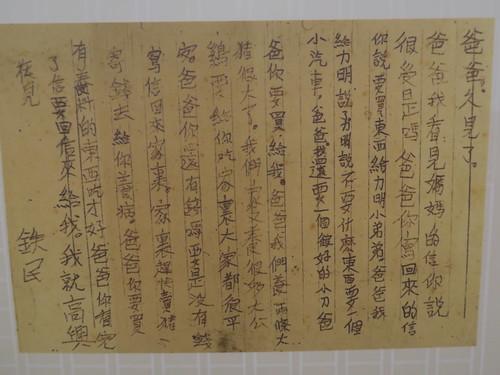 20191208-鍾鐵民寫給爸爸的信
