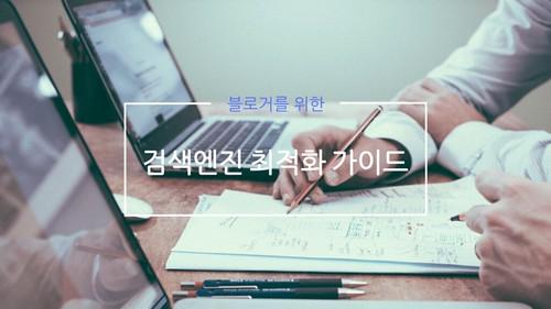 트윈워드 검색엔진 최적화 (SEO)