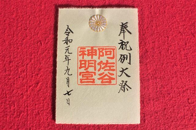 阿佐ヶ谷神明宮「大和がさね「例大祭」御朱印符(2019年ver)」