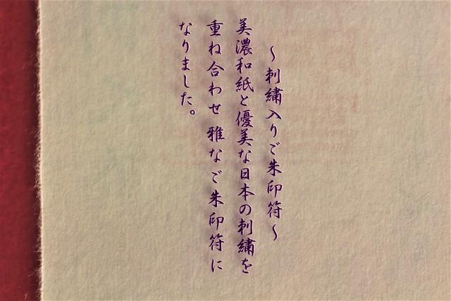 asagayashinmeigu-gosyuin004