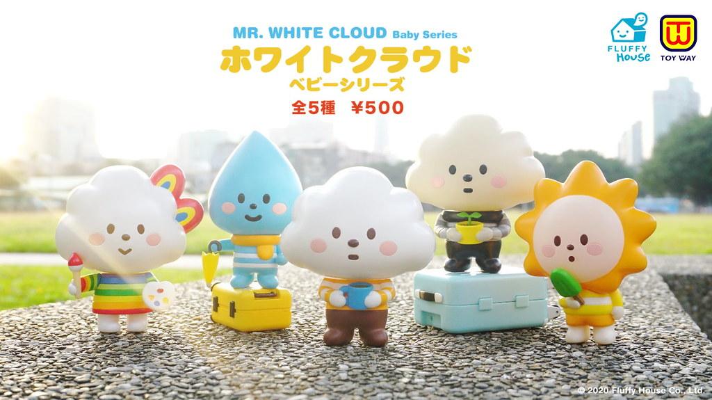 療癒人心的白雲家族首度扭蛋化!東匯玩具 x Fluffy House【白雲寶寶環保扭蛋】大尺寸Q萌登場~