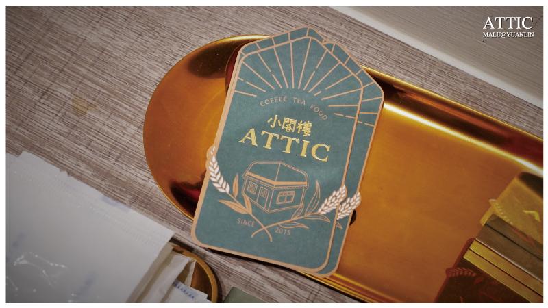 ATTIC小閣樓-27