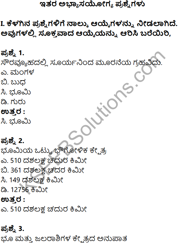 KSEEB Solutions for Class 8 Geography Chapter 1 Bhumi – Namma Jivanta Graha in Kannada 7