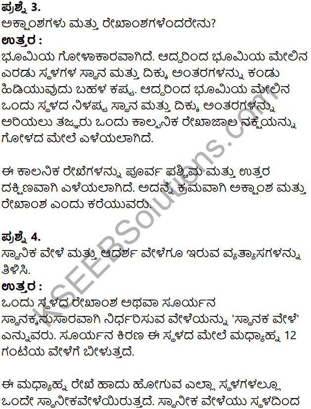 KSEEB Solutions for Class 8 Geography Chapter 1 Bhumi – Namma Jivanta Graha in Kannada 3