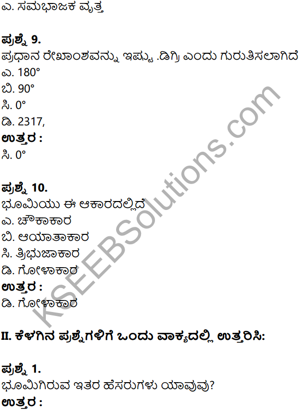 KSEEB Solutions for Class 8 Geography Chapter 1 Bhumi – Namma Jivanta Graha in Kannada 10