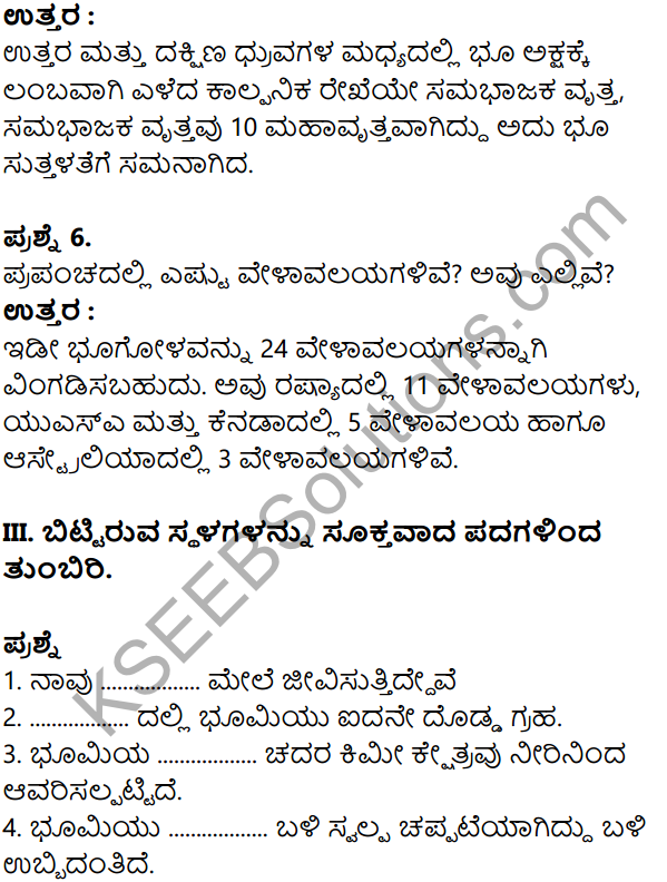 KSEEB Solutions for Class 8 Geography Chapter 1 Bhumi – Namma Jivanta Graha in Kannada 12