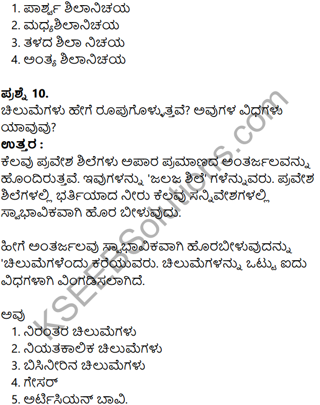 KSEEB Solutions for Class 8 Geography Chapter 2 Shilagola in Kannada 22