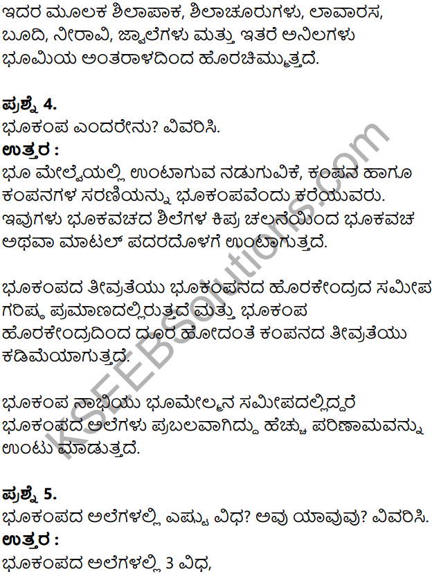 KSEEB Solutions for Class 8 Geography Chapter 2 Shilagola in Kannada 18