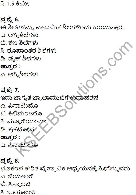 KSEEB Solutions for Class 8 Geography Chapter 2 Shilagola in Kannada 9