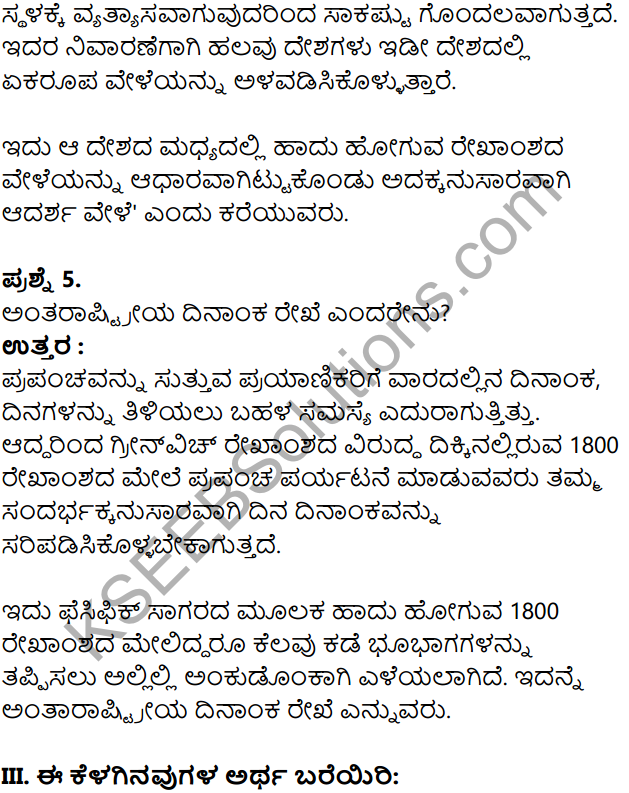 KSEEB Solutions for Class 8 Geography Chapter 1 Bhumi – Namma Jivanta Graha in Kannada 4