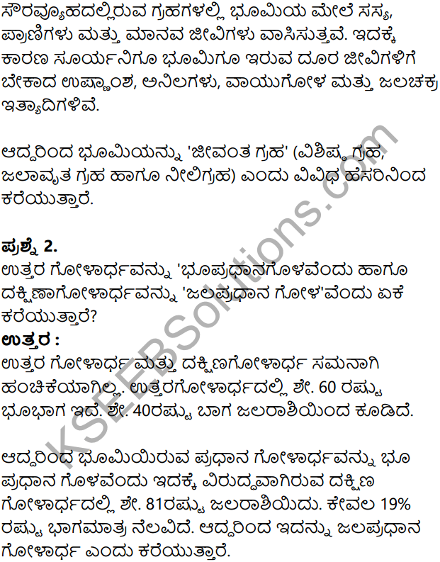 KSEEB Solutions for Class 8 Geography Chapter 1 Bhumi – Namma Jivanta Graha in Kannada 2