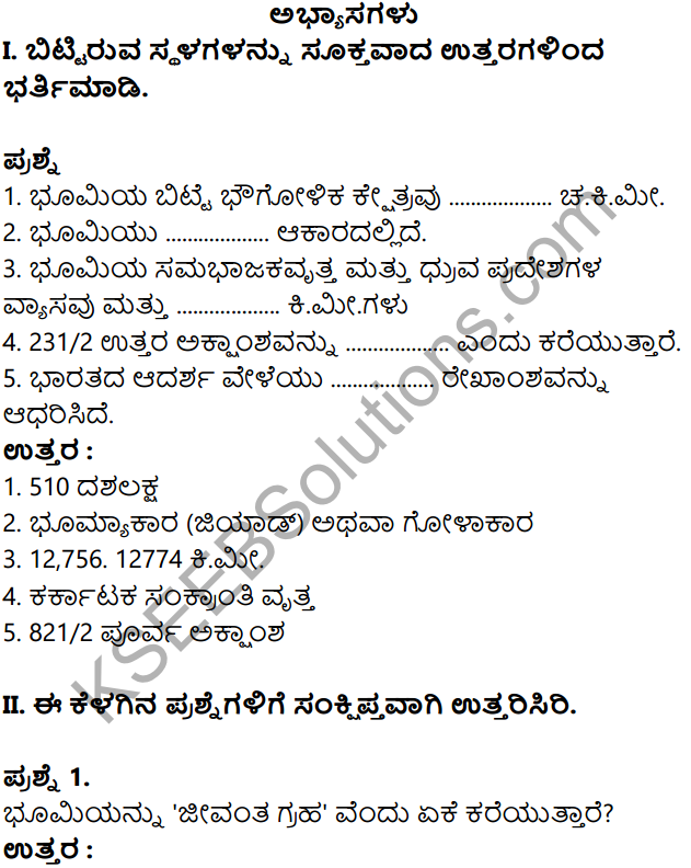 KSEEB Solutions for Class 8 Geography Chapter 1 Bhumi – Namma Jivanta Graha in Kannada 1
