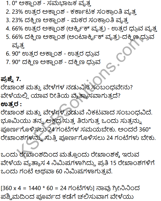KSEEB Solutions for Class 8 Geography Chapter 1 Bhumi – Namma Jivanta Graha in Kannada 17
