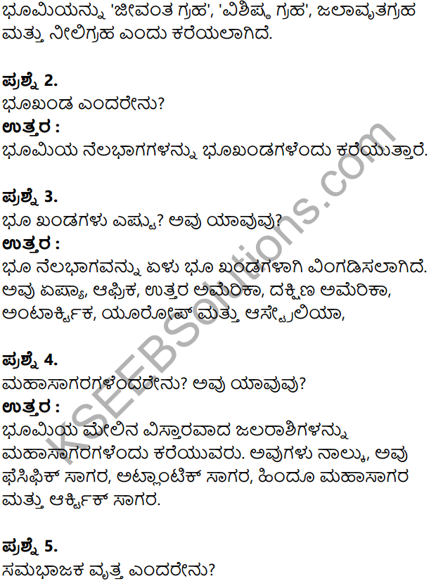 KSEEB Solutions for Class 8 Geography Chapter 1 Bhumi – Namma Jivanta Graha in Kannada 11