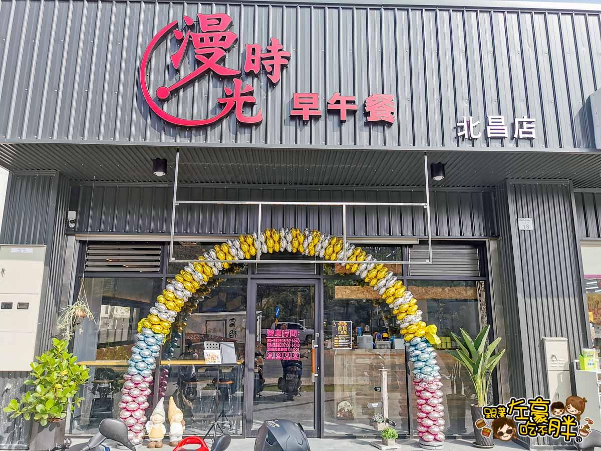 漫時光早午餐北昌店(鳳山華鳳特區)-14