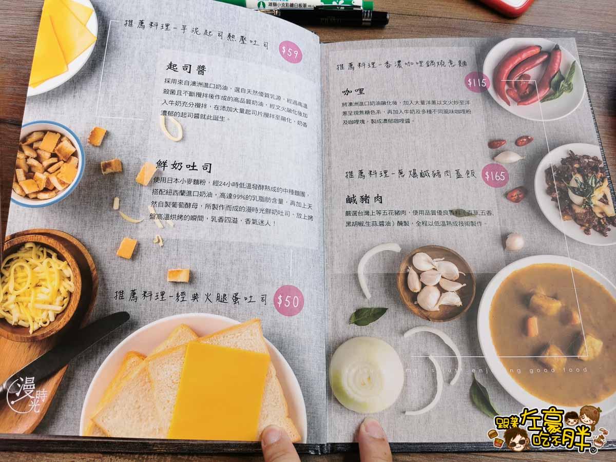 漫時光早午餐北昌店(鳳山華鳳特區)-15