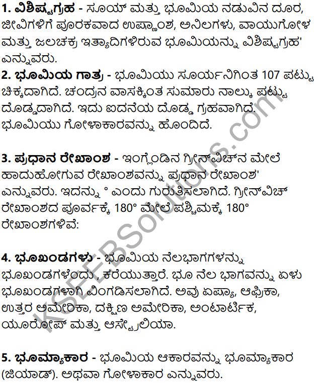 KSEEB Solutions for Class 8 Geography Chapter 1 Bhumi – Namma Jivanta Graha in Kannada 5