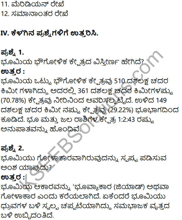 KSEEB Solutions for Class 8 Geography Chapter 1 Bhumi – Namma Jivanta Graha in Kannada 14