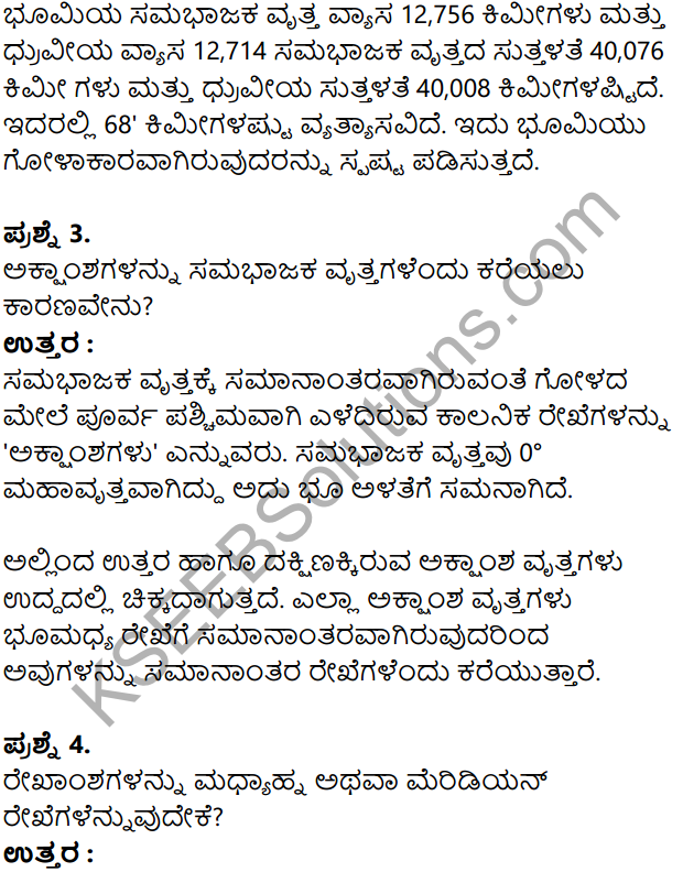 KSEEB Solutions for Class 8 Geography Chapter 1 Bhumi – Namma Jivanta Graha in Kannada 15