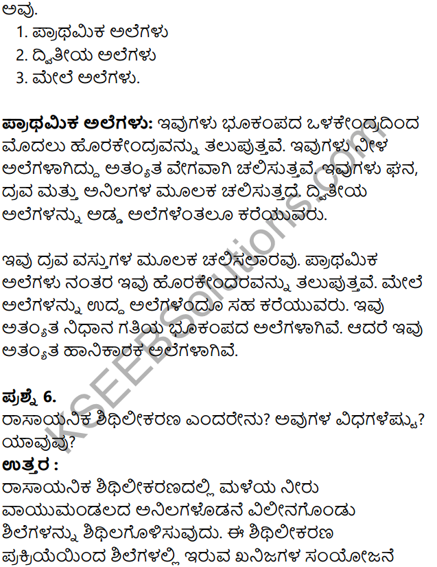 KSEEB Solutions for Class 8 Geography Chapter 2 Shilagola in Kannada 19