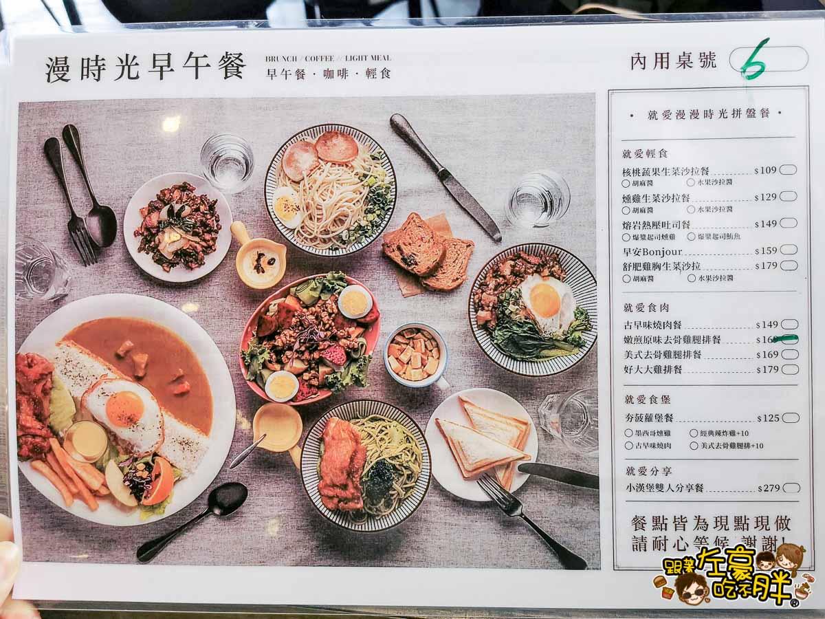 漫時光早午餐北昌店(鳳山華鳳特區)-18