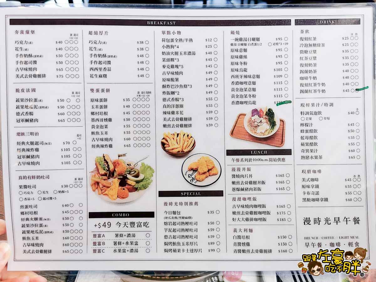 漫時光早午餐北昌店(鳳山華鳳特區)-16