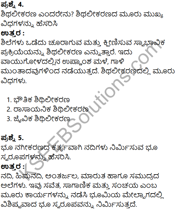 KSEEB Solutions for Class 8 Geography Chapter 2 Shilagola in Kannada 3