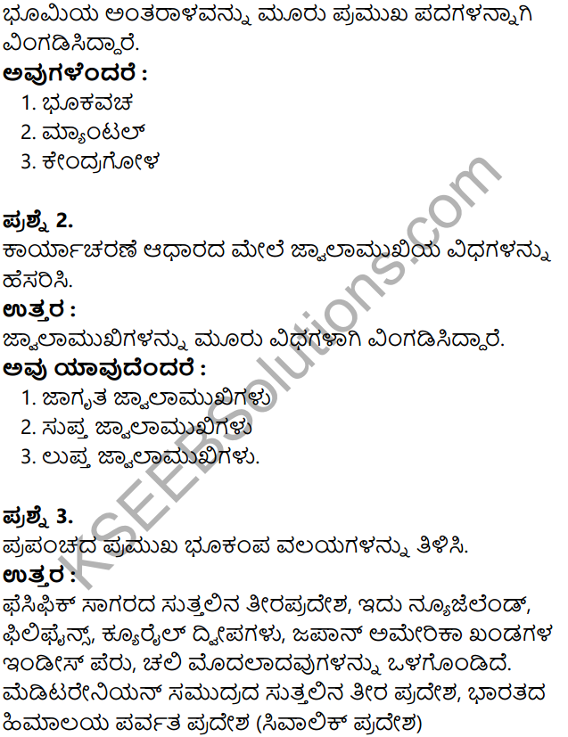 KSEEB Solutions for Class 8 Geography Chapter 2 Shilagola in Kannada 2