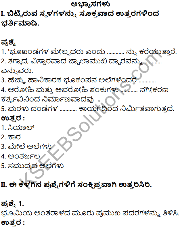 KSEEB Solutions for Class 8 Geography Chapter 2 Shilagola in Kannada 1