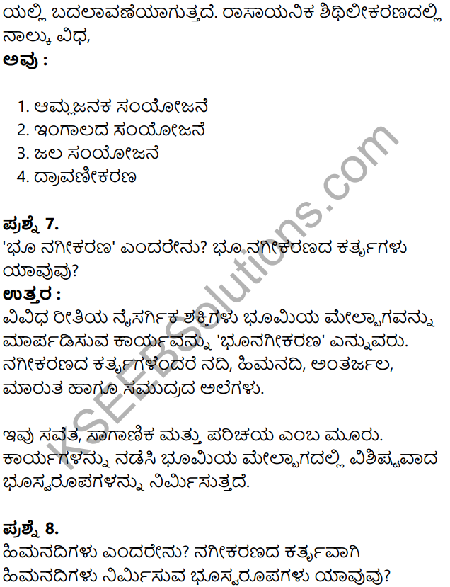 KSEEB Solutions for Class 8 Geography Chapter 2 Shilagola in Kannada 20