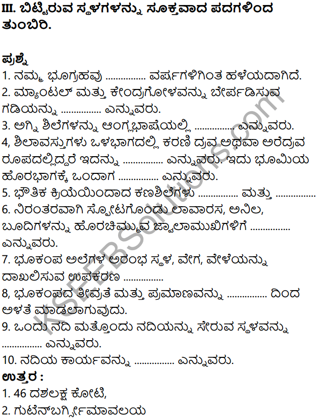 KSEEB Solutions for Class 8 Geography Chapter 2 Shilagola in Kannada 15