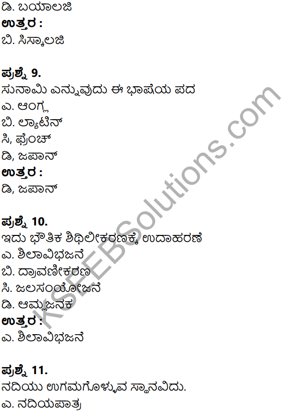 KSEEB Solutions for Class 8 Geography Chapter 2 Shilagola in Kannada 10